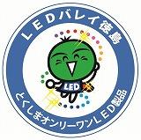 とくしまオンリーワンLED製品_ロゴ